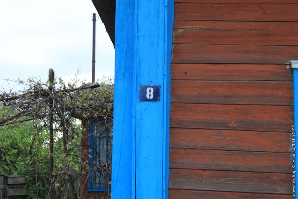 Жылы дом  у Скрыгалаве. Школьная - 8