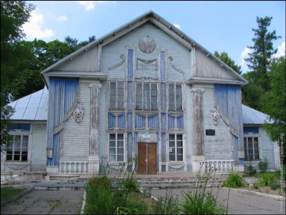 Сёння будынак Дому культуры. Будынак знаходзіцца на тэрыторыі парку былога сядзібнага комплексу Слізняў